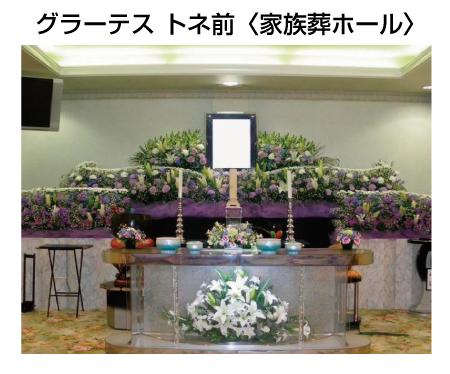 加須市の式場,グラーテス_トネ前(家族葬ホール)