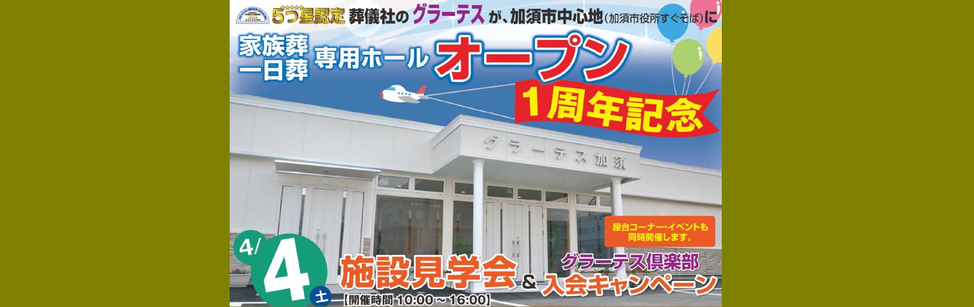 グラーテス 加須 オープン1周年記念 施設見学会&入会キャンペーン