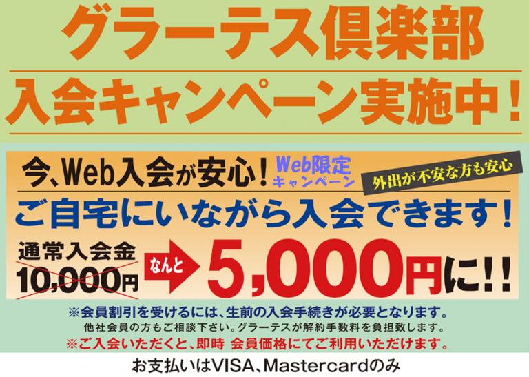 グラーテス倶楽部入会キャンペーン