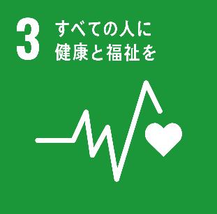SDGs3